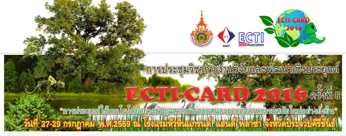 การประชุมวิชาการงานวิจัยและพัฒนาเชิงประยุกต์  ECTI-CARD 2016 ครั้งที่ 8